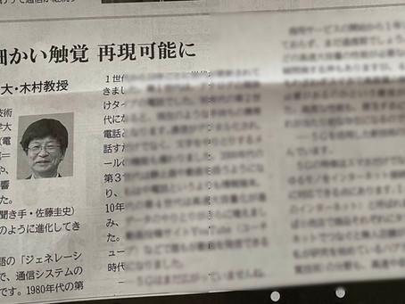 2021/03/13 北海道新聞に木村教授の5Gについてのインタビュー記事が載りました