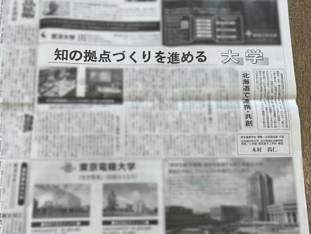 2020/11/12 木村(尚)教授の産学官連携に関する執筆記事が日刊工業新聞に掲載されました