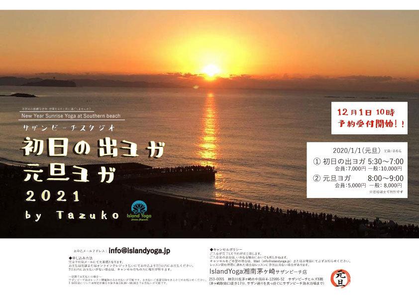 hatuhinodeyoga2021.jpg