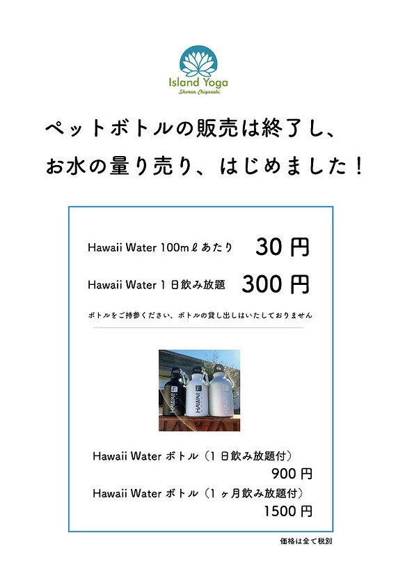 お水量り売り.jpg