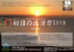 hatuhinodeyoga2019-.jpg