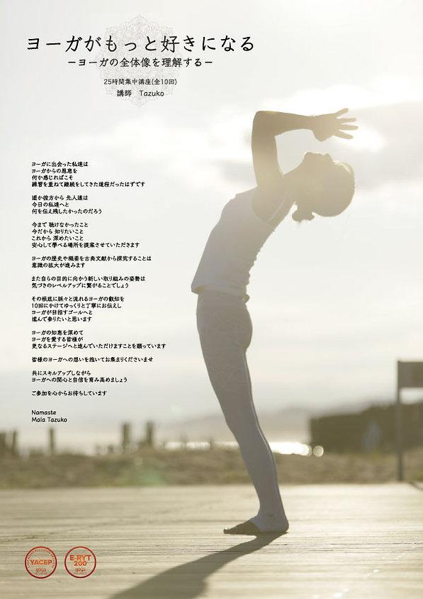 3期yogakoza_tazuko.jpg