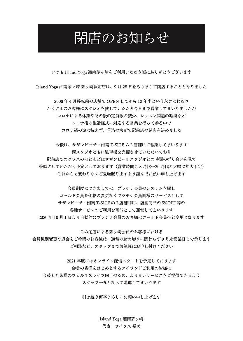 閉店のお知らせ.jpg