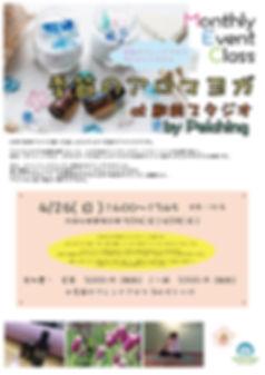 季節のアロマヨガ.jpg
