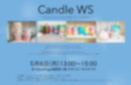 candleWS.jpg