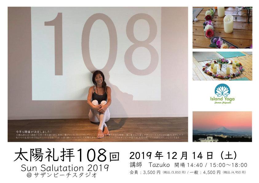 太陽礼拝2019.jpg