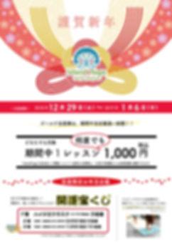 新年お年玉企画.jpg