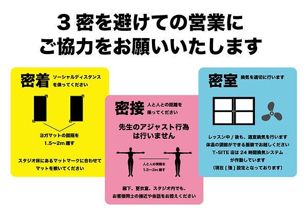 3密を避ける.jpg