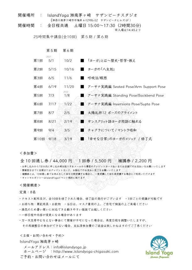 5期yogakoza_tazuko_2_4.jpg