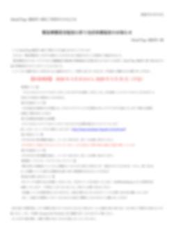 緊急事態宣言延長お知らせ.jpg