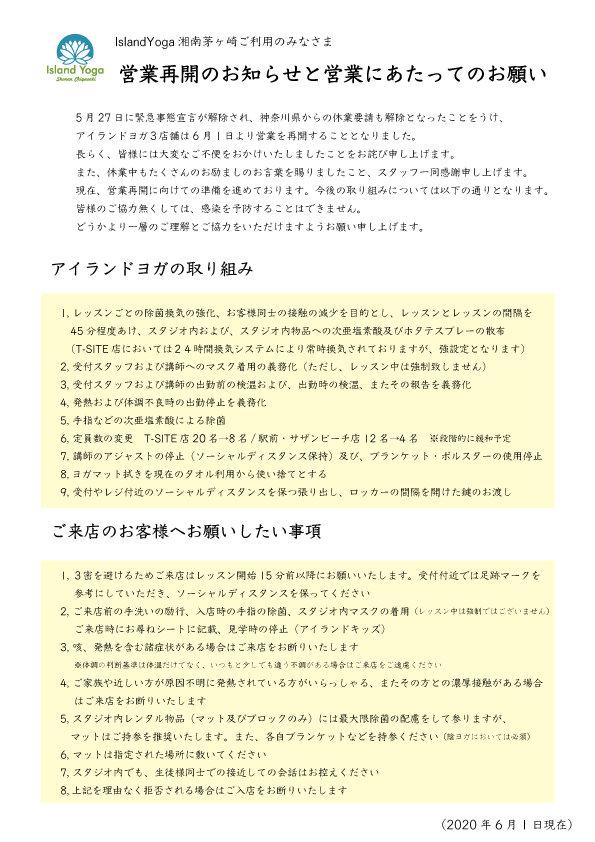 営業再開のお知らせ.jpg
