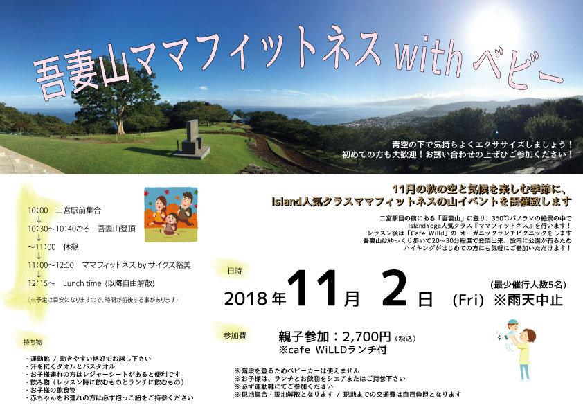 吾妻山ママフィット112.jpg