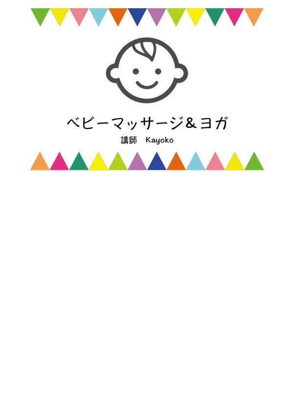 ベビーマッサージ.jpg