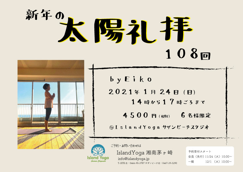 Eiko先生太陽礼拝2021.jpg