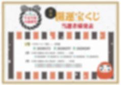 開運宝くじ_当選番号2020.jpg