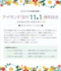会員向け周年イベント.jpg