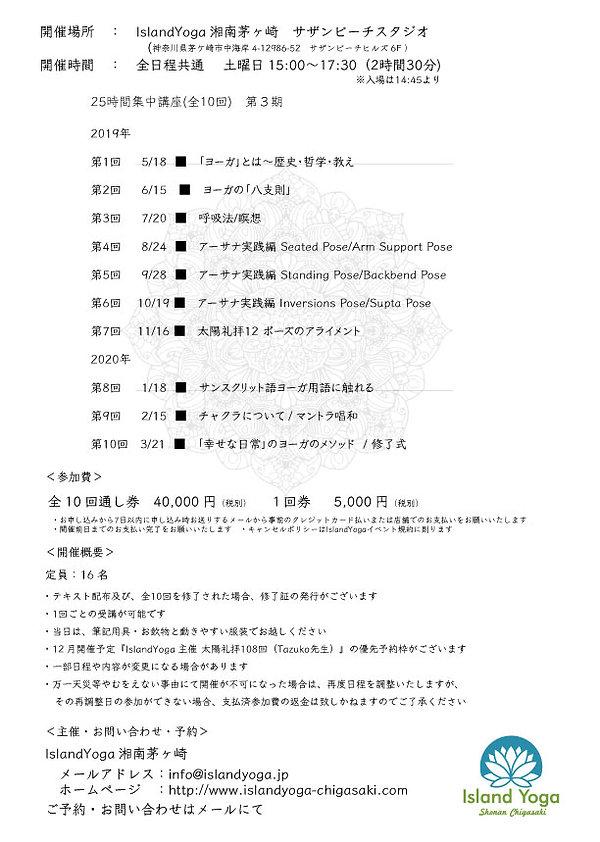 3期yogakoza_tazuko_2.jpg