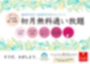 2004-2005キャンペーン.jpg