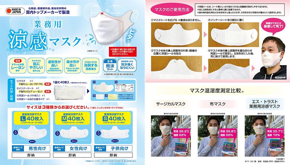 mask_HP1_200826.jpg