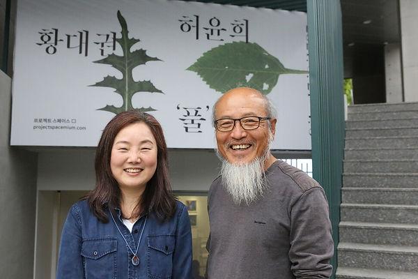 황대권_허윤희_한겨례인터뷰사진.jpg