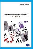 Записки преподавателя психологии