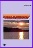 Психология трансовых сосояний Трансовое решение личностных проблем.