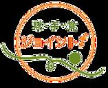 200419roud_logo_jointF%E6%B1%BA%E5%AE%9A