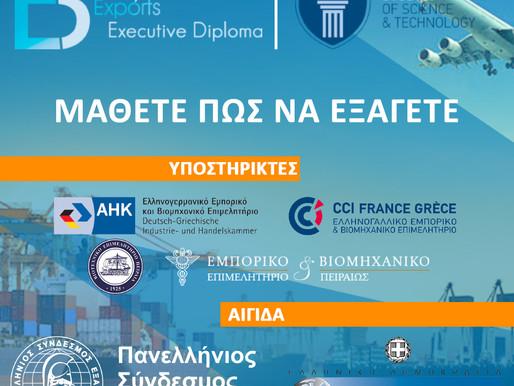 Beyond Exports - Executive Diploma: Υποστηρικτές