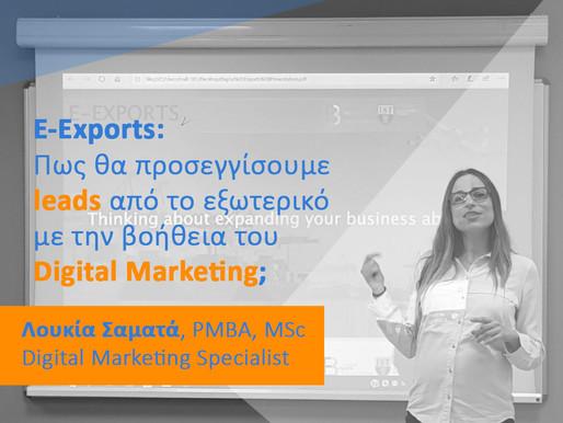E-Exports: Πώς θα προσεγγίσουμε Leads από το εξωτερικό με την βοήθεια του Digital Marketing;