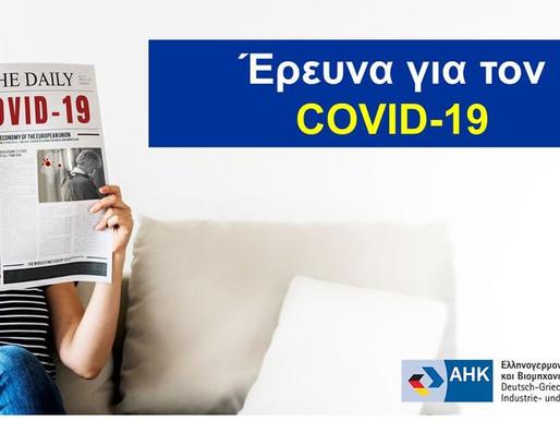 Αποτελέσματα έρευνας για τον κορωνοϊό και τις επιπτώσεις στην αγορά (20.03.2020)