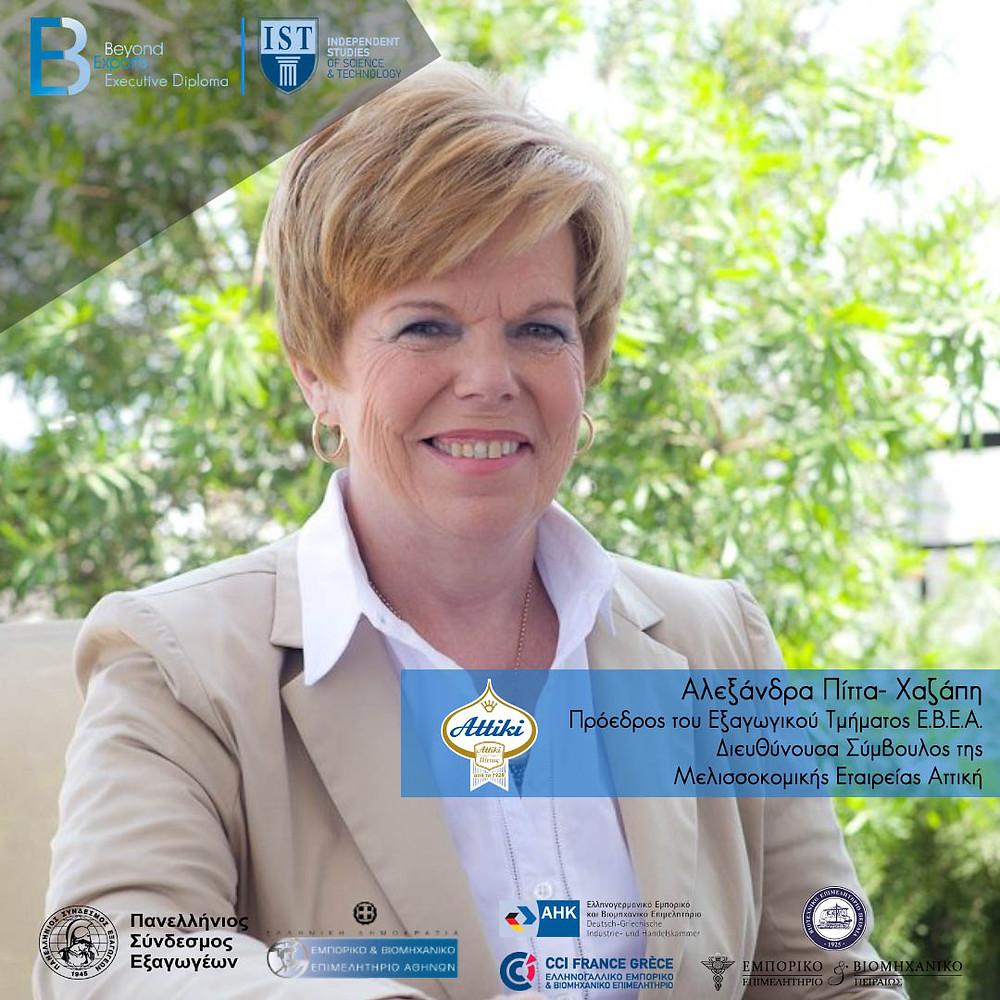 Συνέντευξη της Προέδρου του Εξαγωγικού Τμήματος του Ε.Β.Ε.Α. και Διευθ. Συμβ. του Μέλι Αττικής