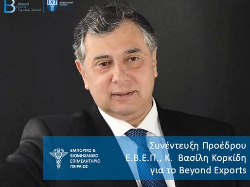 Συνέντευξη Προέδρου Ε.Β.Ε.Π., κ.  Βασίλη Κορκίδη για το Beyond Exports