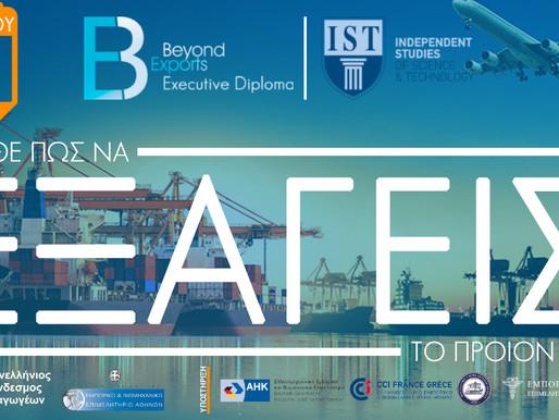 3ος Κύκλος Beyond Exports - Executive Diploma