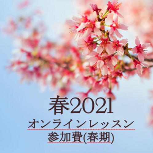 オンラインレッスン参加費(春期分)