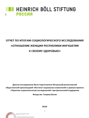 """Report on sociological study """"Women attitude to their health""""(in Russian)"""