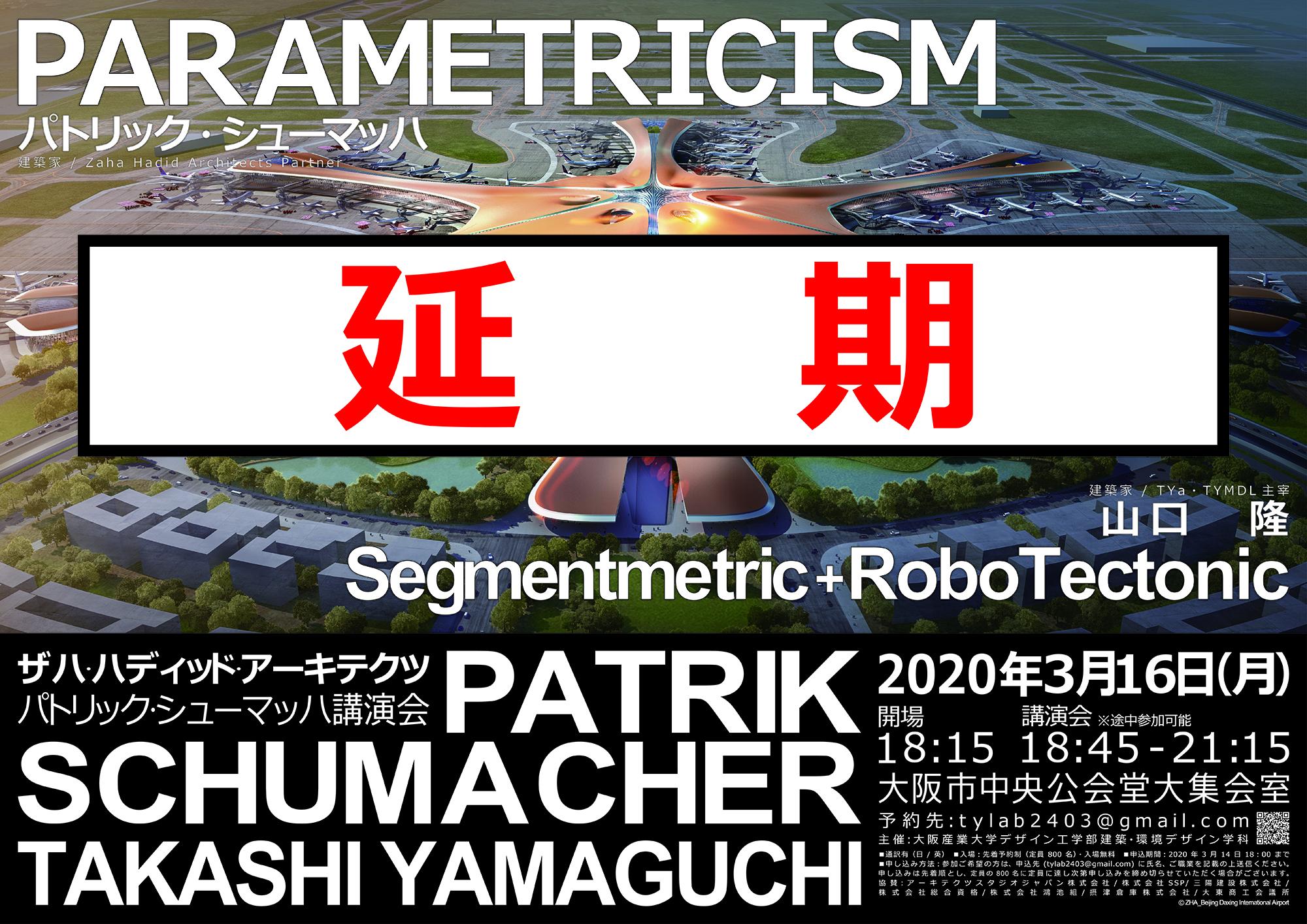 【延期】パトリック・シューマッハ特別講演会延期のお知らせ