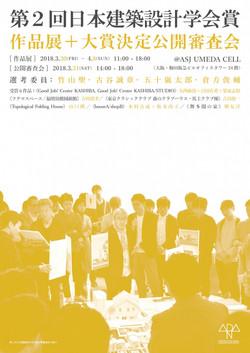 3/30-4/8展覧会・3/31審査会