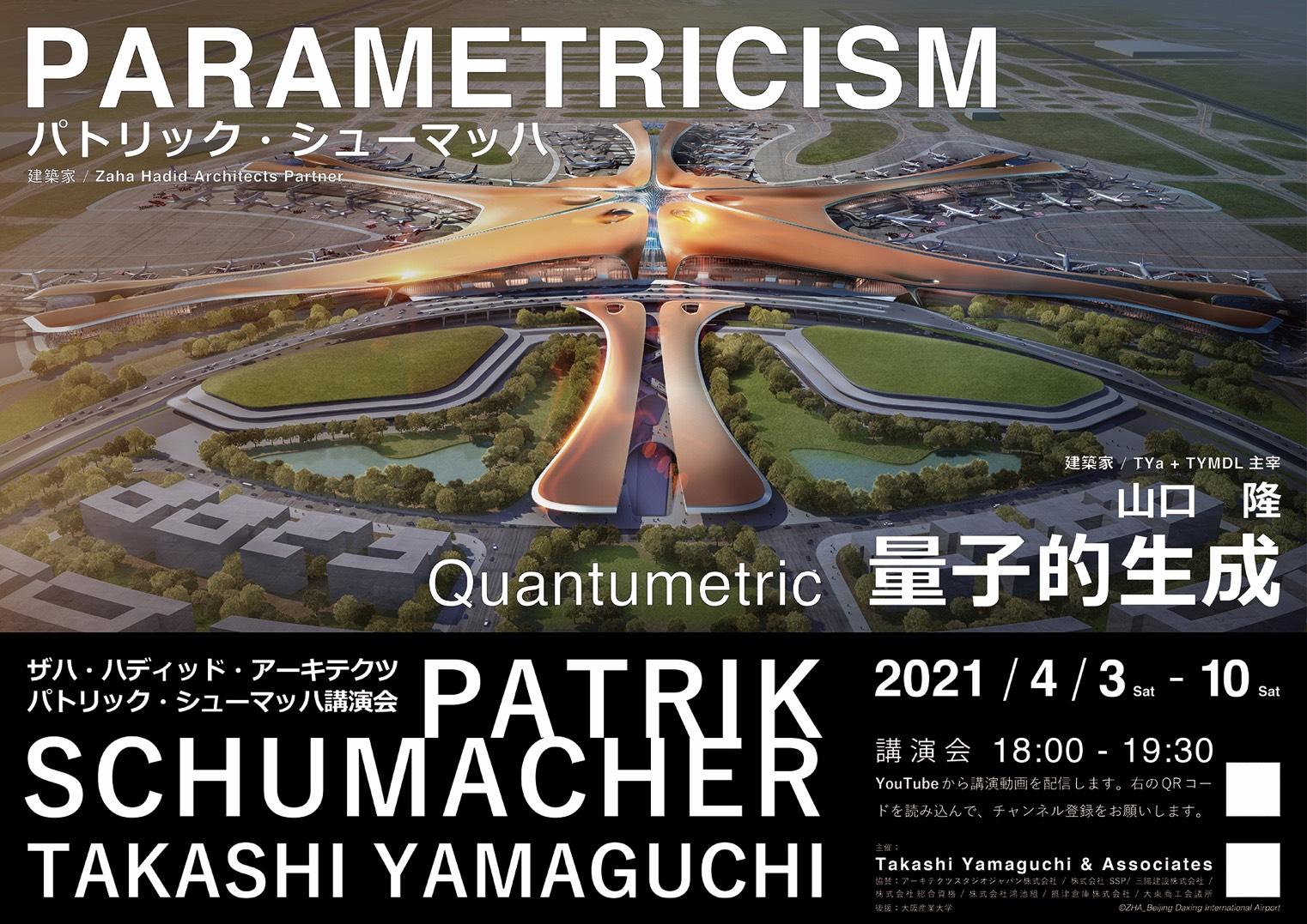 PARAMETRICISM / 量子的生成 Quantumetric