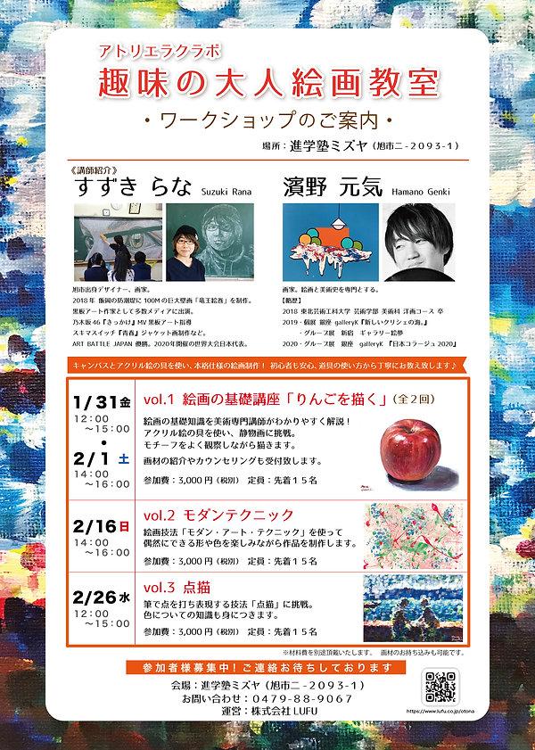 趣味の大人絵画教室ポスターWEB-04.jpg