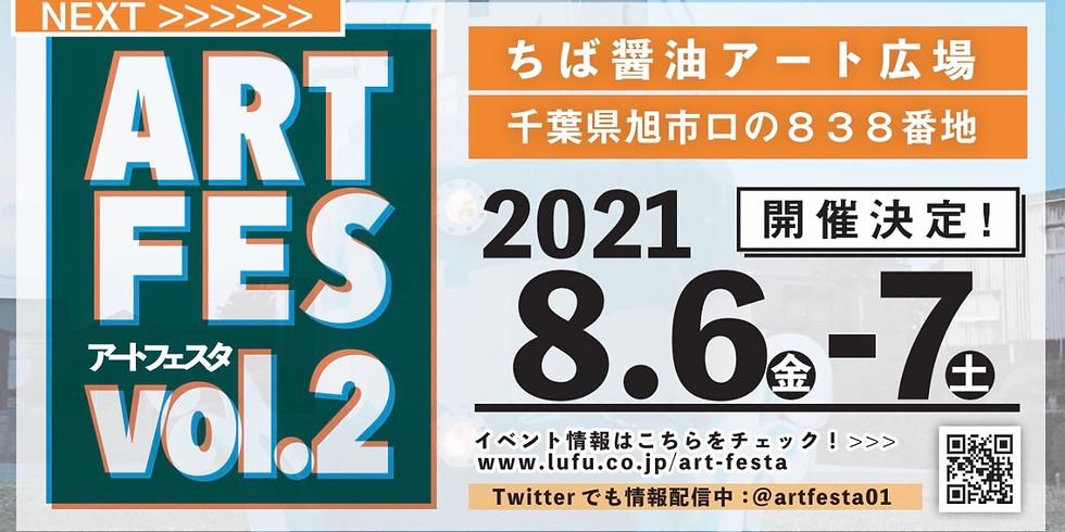 ART FESTA vol.2 アートフェスタ【7日(土)/最終日】