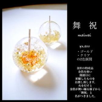 舞祝(maiwai)