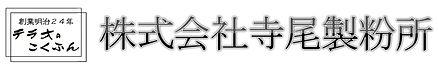 (寺尾製粉所)企業名ロゴ画像.jpg
