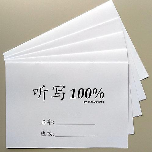 Additional 听写 Books