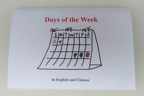 Days of the Week (English / Chinese)