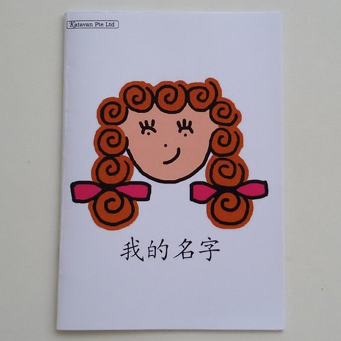 Chinese Revised Edition
