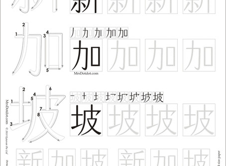Let's learn how to write 新加坡