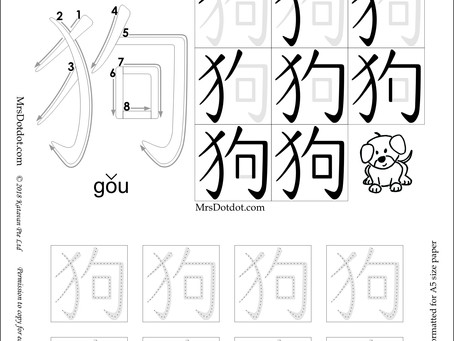 Let us learn how to write 'dog' in chinese