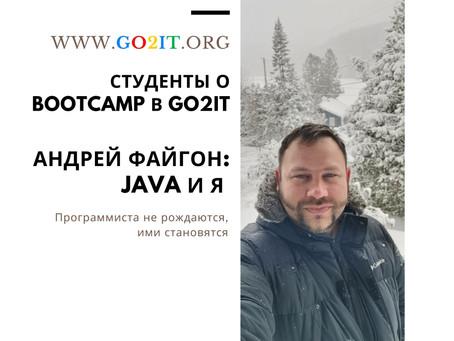 Радости и печали изучения Java с нуля - рассказывает Андрей, студент Java bootcamp в Go2IT