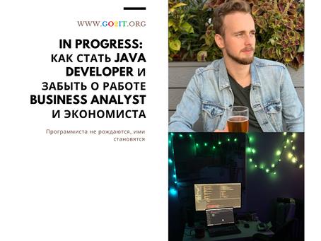 """Богдан Миленко: """"Мое превращение из Business Analyst в программисты и что бы я сделал иначе сегодня"""""""