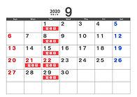 カレンダー202009.jpg